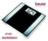 德國博依beurer-電腦傳輸體脂計 體脂機 BF480(德國原裝,正品公司貨) 專品藥局【2009733】