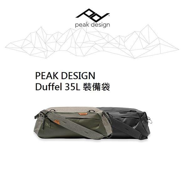 【預購 預計9月到貨】PEAK DESIGN Duffel 35L 裝備袋  沉穩黑AFD0411B / 鼠尾草綠AFD0411S 雙色可選 公司貨
