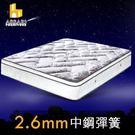ASSARI-好眠天絲冬夏兩用彈簧床墊(單大3.5尺)