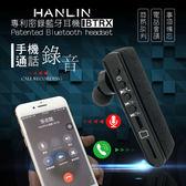 【全館折扣】 專利藍芽電話錄音耳機-密錄耳機 HANLIN-BTRX 手機錄音 蒐證 自保 商務 談判 紀錄