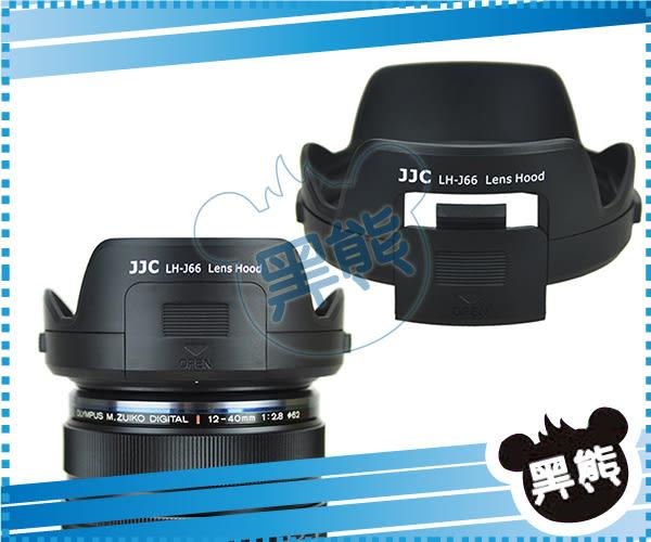 黑熊館 JJC Olympus LH-66 遮光罩 LH66 相容原廠 適用12-40mm (M1240) 可反扣