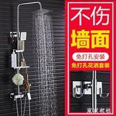 免打孔浴室花灑套裝衛生間全銅冷熱水淋浴器沐浴噴頭套裝 QQ8819『東京衣社』