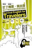 (二手書)訂了機票,就出發:旅行不能忘記帶的英語百寶袋