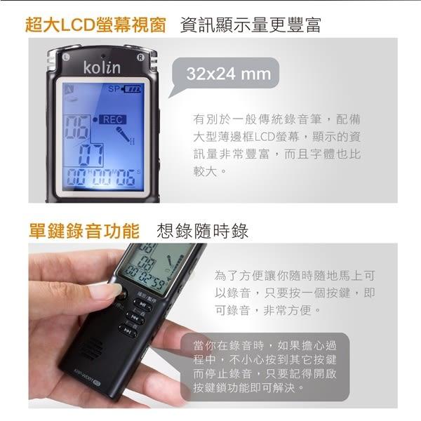 KOLIN歌林 數位錄音筆 KRP-WD01(8G)