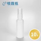 【現貨】噴霧瓶40ml PP材質 5號瓶 (10入組)