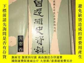 二手書博民逛書店Z5罕見中國邏輯史資料選·先秦卷 館藏Y16651 中國邏輯史研