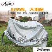 機車罩衣 自行車車罩電動車車罩山地車衣摩托車防雨罩防塵罩防灰罩防曬遮陽 酷男
