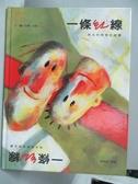 【書寶二手書T6/少年童書_XEZ】一條紅線_白蒂.米勒