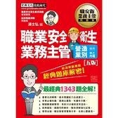 職業安全衛生業務主管(經典題庫解密(營造業別適用))(增修訂5版)