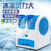 迷你電風扇usb插充電.寶學生宿舍桌面小型無葉電池加冰制冷空調扇 創意空間