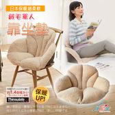 【Incare】日本保暖絨毛單人靠坐墊(1入)
