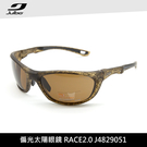 Julbo 偏光太陽眼鏡RACE2.0 J4829051 / 城市綠洲 (太陽眼鏡、墨鏡、抗uv)