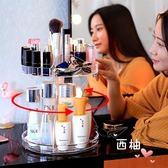 降價優惠兩天-化妝品收納盒置物架簡約桌面透明旋轉梳妝台口紅化妝刷護膚品整理