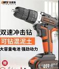電鑚小手槍鑚電動工具螺絲刀充電式多功能鋰電手鑚電轉【全館免運】
