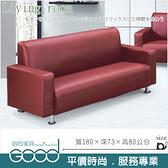 《固的家具GOOD》674-8-AK 868型酒紅色沙發/三人座【雙北市含搬運組裝】