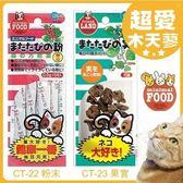 *WANG*【單袋】日本 MARUKAN 貓咪愛~木天蓼粉CT-22、木天蓼果實CT-23