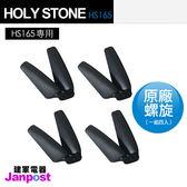 Holy Stone HS165 無人機 空拍機 螺旋/螺旋組/一組4入/原廠/建軍電器
