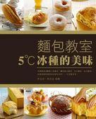 (二手書)麵包教室:5˚C冰種的美味