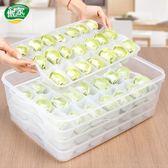 速凍餃子盒冰箱保鮮收納盒家用多層餛飩盒水餃收納盒分格餃子托盤【店慶8折促銷】