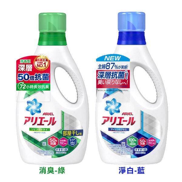 日本P&G ARIEL 超濃縮抗菌洗衣精 (910g)◎花町愛漂亮◎HE