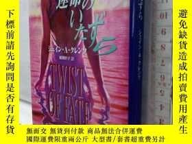 二手書博民逛書店歐米翻譯小說書罕見運命のいたずら TWIST OF FATE 日