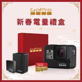 GoPro-HERO7 Black新春電量禮盒