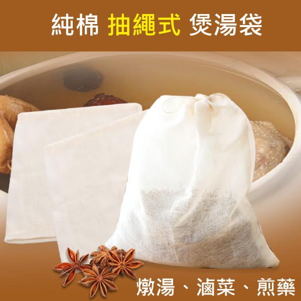 廚房用品 棉布綁繩滷包袋 / 中藥袋 (24cm x 20cm) 佐料包袋 茶包 料理袋 燉湯【KFS080】123ok