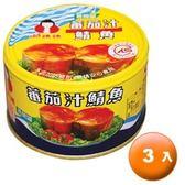 東和 好媽媽 蕃茄汁 鯖魚 225g (3罐)/組【康鄰超市】