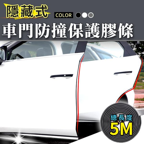 汽車 保護★隱藏式車門防撞保護膠條5M(3色選) NC17080282 ㊝加購網