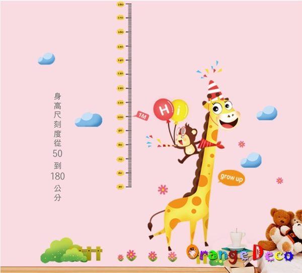 壁貼【橘果設計】長頸鹿身高尺 DIY組合壁貼 牆貼 壁紙 壁貼 室內設計 裝潢