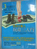 【書寶二手書T8/翻譯小說_LLH】玩命三人行_珍娜‧伊凡