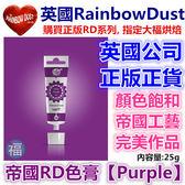RainbowDust色膏【Regal Purple】僅蛋糕工藝裝飾使用 惠爾通Wilton翻糖蛋白粉非食用色素筆糖珠