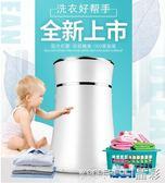 迷你脫水機 小型嬰兒童內衣家用大容量單桶筒半全自動帶甩乾220V  igo  晶彩生活