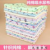 【618好康又一發】嬰兒尿布純棉可洗寶寶吸水尿墊