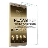 P9+ P9plus 5.5吋 華為Huawei 9H硬度 抗刮 鋼化玻璃貼 螢幕貼 - 非滿版