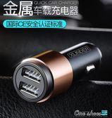 車載充電器手機快充多功能汽車充萬能型通用點煙插頭24v伏大貨車早秋促銷