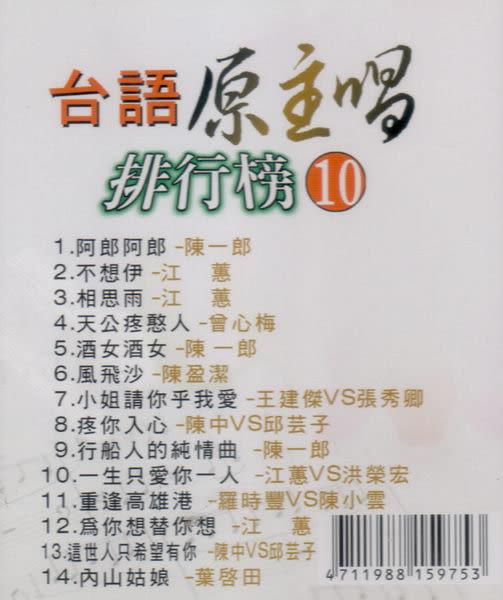 台語原主唱排行榜 第10輯 CD (購潮8)