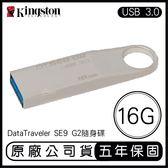 KINGSTON 金士頓 16G DataTraveler SE9 G2 3.0 隨身碟 16GB