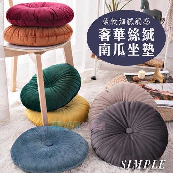 加厚奢華絲絨南瓜坐墊 椅墊 抱枕 靠枕 和室坐墊 榻榻米
