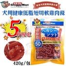 DoggyMan《犬用健康低脂短切軟雞肉條》420g 狗零食