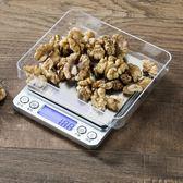 廚房秤電子稱0 1g 精準量稱烘焙秤迷你家用食物稱計量器具克稱