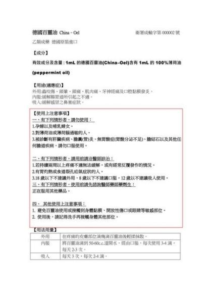【特惠價】東禾德國百靈油 25ml+滾珠瓶 [美十樂藥妝保健]