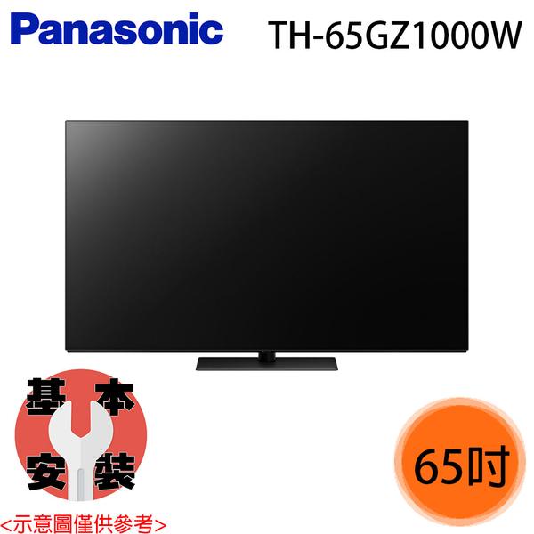 【Panasonic國際】65吋 4K OLED 液晶電視 TH-65GZ1000W 含基本安裝 免運費
