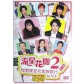 流星花園2:番外篇-牧野家初次家庭旅行DVD