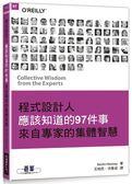 (二手書)程式設計人應該知道的97件事:來自專家的集體智慧