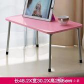 簡易電腦桌做床上用書桌可折疊宿舍家用多功能懶人小桌子迷你簡約 igo 全館單件9折