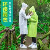 環雨單人旅遊磨砂透明雨衣成人徒步套裝防水男女式戶外長款雨披【七夕8.8折】