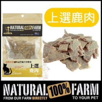 *KING WANG*自然牧場100%紐西蘭 Cat Lover貓咪專用天然零食《上選鹿肉》120g