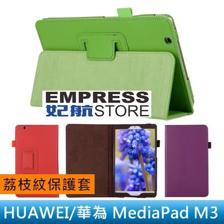 【妃航】HUAWEI/華為 MediaPad M3 荔枝紋 二折/相框 筆插/支架 平板 皮套/保護套(尺寸請備註)