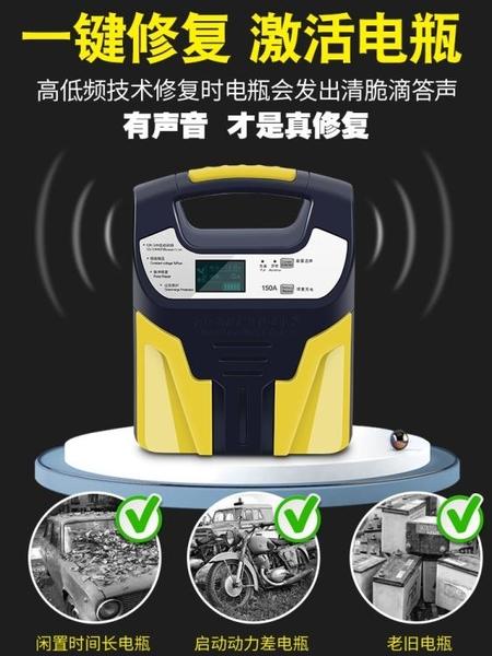 汽車摩托車電瓶充電器12v24v伏全智慧自動通用型蓄電池純銅充電機 全館鉅惠